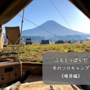 ふもとっぱらで冬のソロキャンプ《暖房編》ナンガ オーロラ750 × SmartTap PowerArQ で超快適睡眠のはずが思わぬ落とし穴