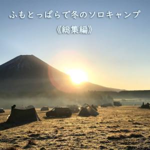 ふもとっぱらで冬のソロキャンプ《総集編》冬こそ富士山キャンプ! 刻々と変わる姿はまさに絶景!!