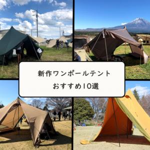 新作ワンポールテント おすすめ10選 ~ソロからファミリーまでサイズ別に詳しく紹介~