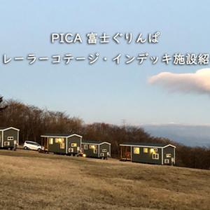 【PICA富士ぐりんぱ】トレーラーコテージでアクティビティを満喫 ~施設紹介編~