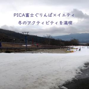 【PICA富士ぐりんぱ】トレーラーコテージでアクティビティを満喫 ~スノーパークイエティ編~