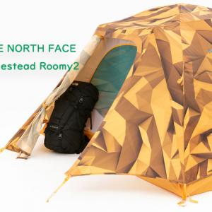 【SALE情報】THE NORTH FACE ホームステッドルーミー2 個性的なデザインの機能性テントでキャンプ場の視線を独り占め