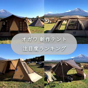 【ogawa 2020】オガワ 新作テント 注目度ランキング ~人気商品のおすすめポイントをチェック~