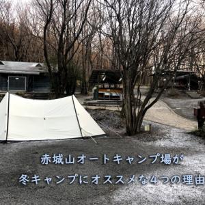 【冬キャンプ×釣り×スキー】 冬キャンプに赤城山オートキャンプ場がおすすめな4つの理由