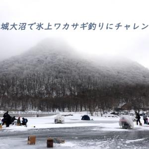 【冬キャンプ×釣り×スキー】赤城雪まつりで赤城大沼 氷上ワカサギ釣りにチャレンジ