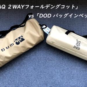 【コットレビュー】「WAQ 2WAYフォールデングコット」vs「DOD バッグインベッド」実際使って寝心地を比較 おすすめはどっち⁈