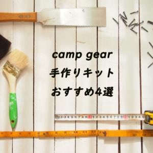 初心者におすすめ キャンプギアを自作してみよう 手作りキット で簡単DIY ~テーブル・ククサ・カラトリー にチャレンジ~