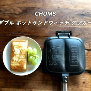 【レビュー】CHUMS(チャムス) ダブル ホットサンドメーカー がおすすめ! 耳の圧着具合や直火での使用など気になる点を詳しく紹介