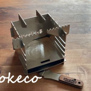 ポケットコンロ「Pokeco」アルコールストーブ用五徳&風防をレビュー 固形燃料にもおすすめ【PR】