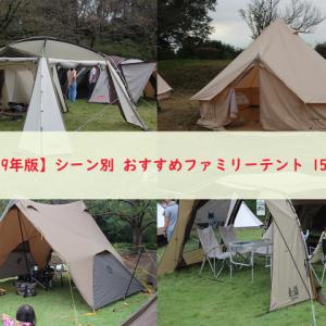 【2019年版】テントの選び方 & おすすめファミリーテント 16選