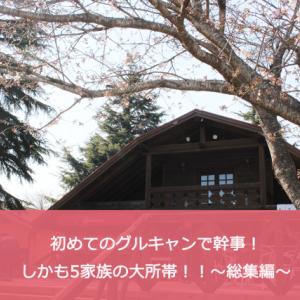 初めてグルキャンで幹事!しかも5家族の大所帯!!~総集編~