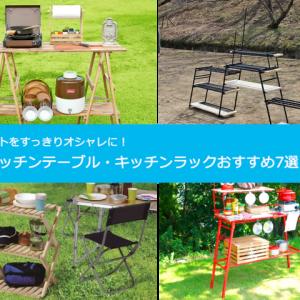 【キャンプ道具】サイトをすっきりオシャレに! 人気の キッチンテーブル ・ キッチンラック おすすめ7選