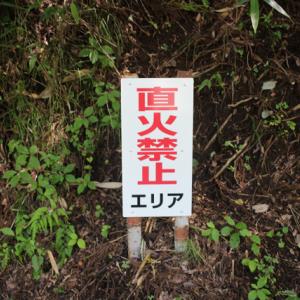 【悲報】道志の森キャンプ場が来年から全面直火禁止に…