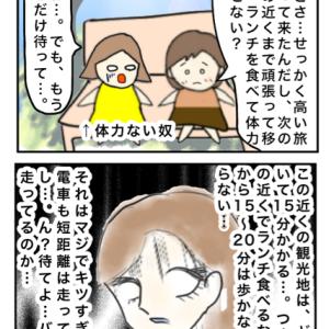 女子旅☆イタリア旅行記⑧
