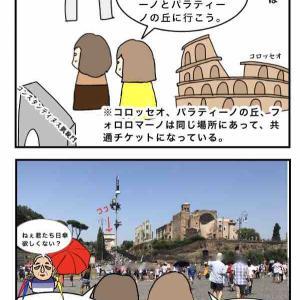 女子旅☆イタリア旅行記⑥