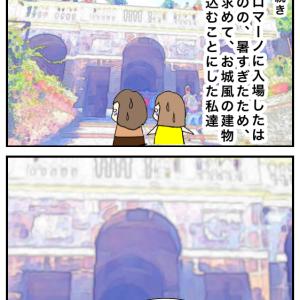 女子旅☆イタリア旅行記⑦