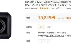 Runcam5 レビュー