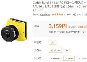 FPVカメラ比較