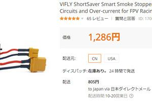 VIFLY Short Saver