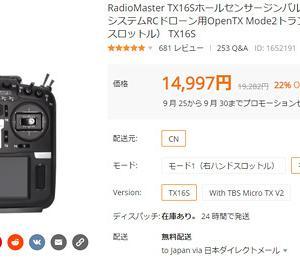 Radiomaster TX16S レビュー