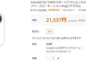 Insta360 GO レビュー