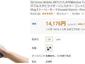 Osmo Mobile 3 レビュー