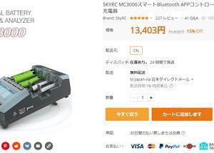 SKYRC MC3000 レビュー