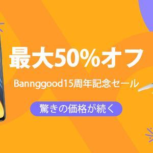 Banggoodセール情報(2021/9/10)