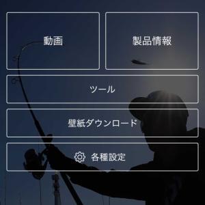 ヘラブナ釣り ダイワ公式アプリ