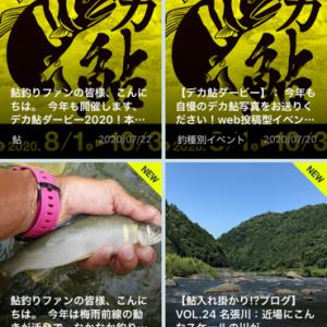 ヘラブナ釣り シマノ公式アプリ その他