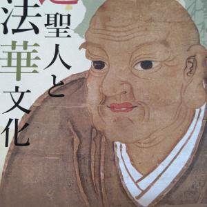 『日蓮聖人と法華文化』