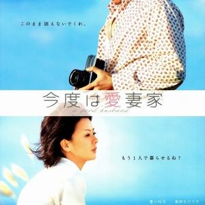 DVD『今度は愛妻家』