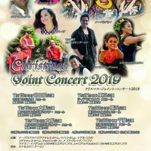 クリスマスジョイントコンサート2019♪