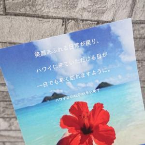 ハワイからのメッセージ♪