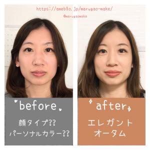 【before→after】顔タイプエレガント&パーソナルカラーオータム