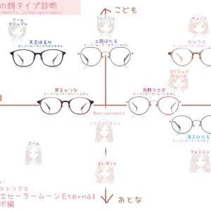 顔タイプでわかる似合う眼鏡の法則〜JINSとセラムンコラボメガネ編