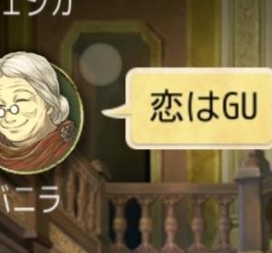 【人狼J】恋はGU、バグ恋でGG。