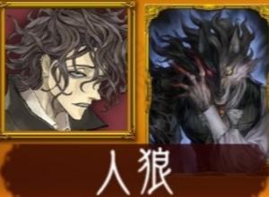 【人狼J】噛み先のセンス(悪ノリ)