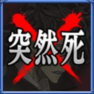 【人狼J】全滅というハッピーエンド。