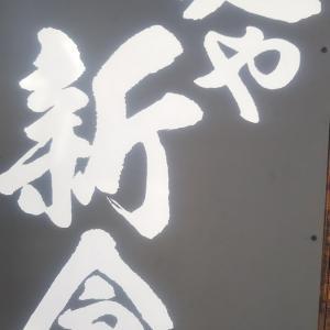 ラーメン【麺や新倉】愛媛県松山市道後一万8-28東雲ハイツ1F