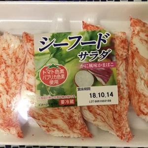【業務スーパー購入】シーフードサラダ130g