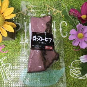 【業務スーパー購入】ローストビーフ切り落とし110g