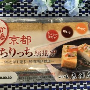 【業務スーパー購入】京都たんぱく京都もっちりっち絹揚げ2枚入