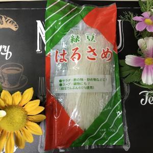 【業務スーパー購入】緑豆春雨100g