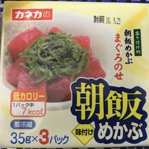【業務スーパー購入】朝飯めかぶ35g×3パック
