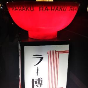 横浜ラーメン博物館をお得に利用