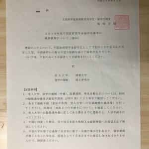 【中国】中国政府奨学金のお話(出発まで)