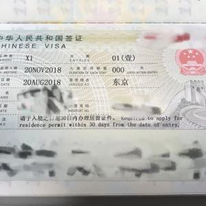 【中国】X1(長期留学)ビザの取得