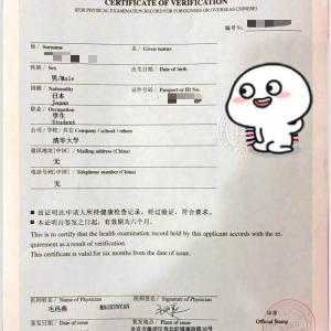 【中国】健康診断とverification formについて