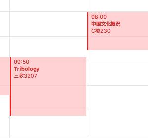 【中国】清華大学の授業